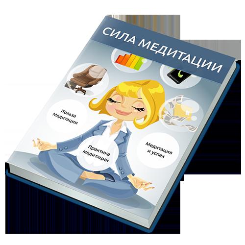 Реселлерский комплект с правами личной марки - Сила Медитации