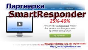 Все преимущества партнерской программы от SmartResponder.ru