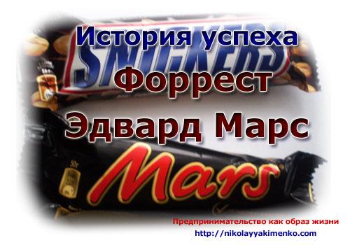 Форрест Эдвард Марс младший – история успеха