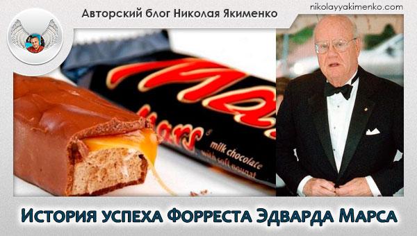 Форрест Эдвард Марс