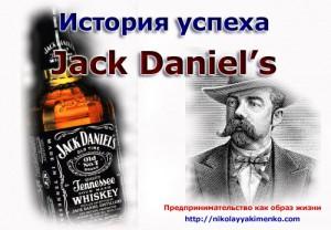 История успеха Jack Daniel's