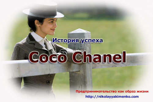 История успеха Коко Шанель