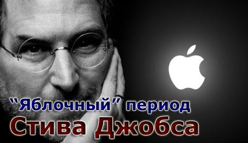 Яблочный период Стива Джобса
