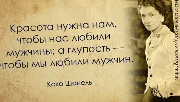 Цитаты и афоризмы Коко Шанель, коко шанель цитаты о женщинах