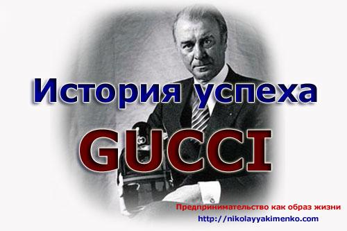 История успеха Gucci