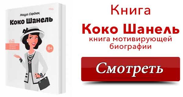 Коко Шанель, книга истории Коко Шанель