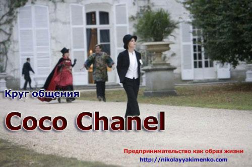 Круг общения Коко Шанель