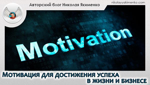 мотивация для достижения успеха