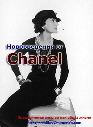 Нововведения Коко Шанель