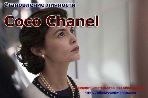 Становление личности Коко Шанель