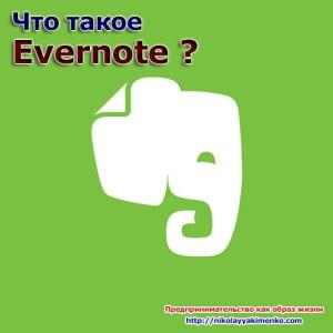 droppbox-vs-evernote-2