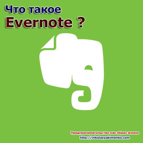 Что такое Evernote ?
