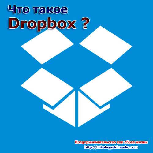 Что такое Dropbox ?