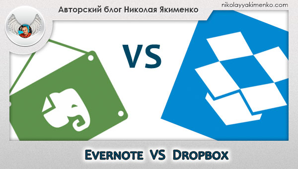 evernote, dropbox, evernote против dropbox, evernote или dropbox