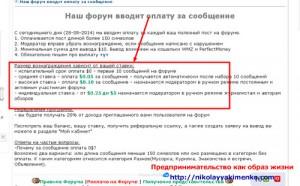 Оплата за сообщения на forum-profit.ru