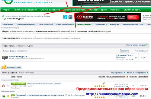 Денежные конкурсы от forum-profit.ru