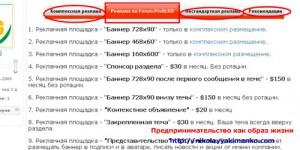 Реклама на forum-profit.ru