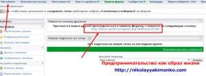 Партнерская ссылка на forum-profit.ru