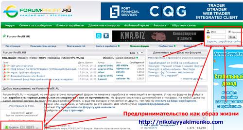 Регистрация на forum-profit.ru