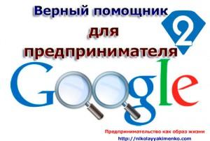 Google как незаменимый помощник для предпринимателя часть 2