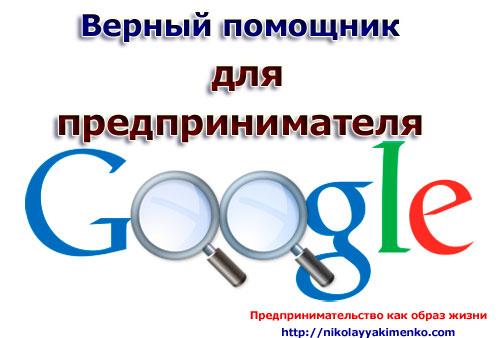 Google как верный помощник для предпринимателя