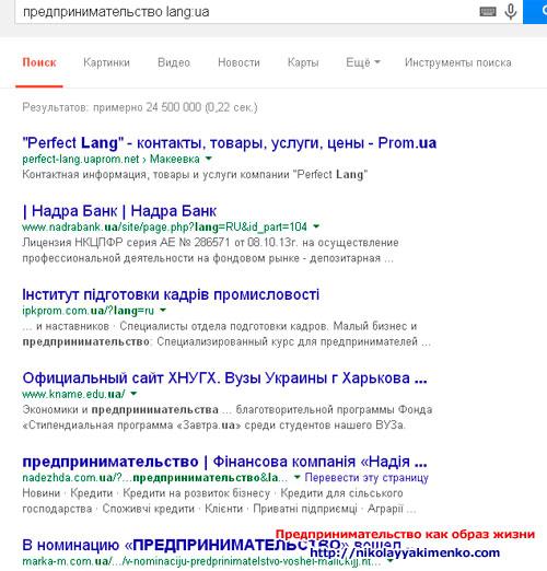 Как найти информацию на определенном языке