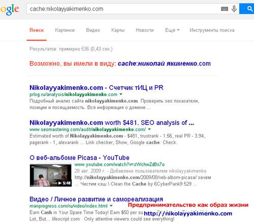 Найти кешированную страницу можно так же у Google