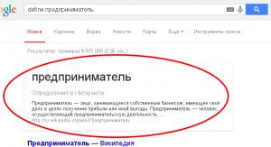 poisk-Google9