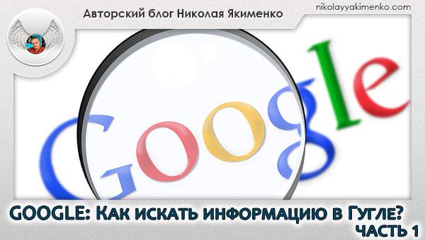 поиск гугл, искать в гугле