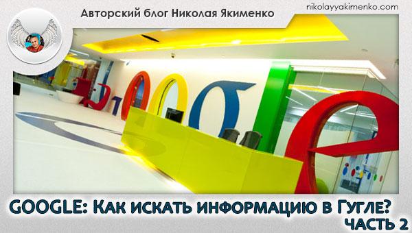 поисковые запросы гугл, искать в гугле, искать через гугл,