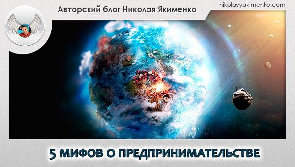 мифы, планета