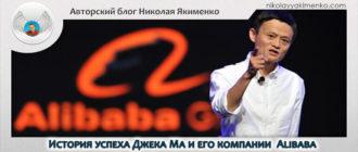история успеха джек ма и компания alibaba