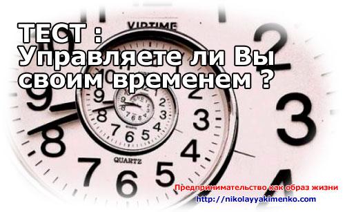 ТЕСТ - Управляете ли Вы своим временем ?