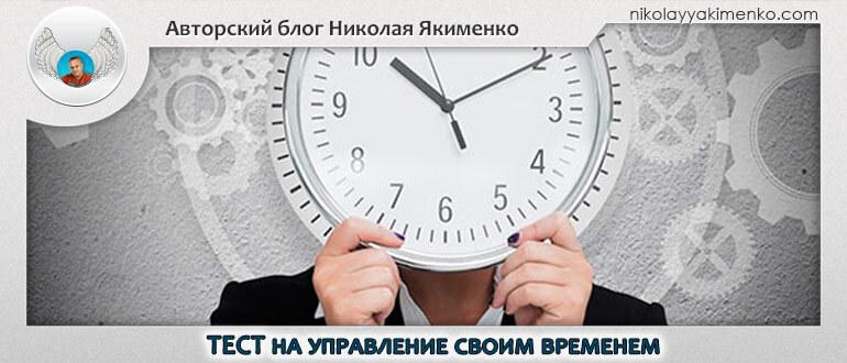 управление временем тест