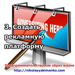 Шаг 3. Создание рекламной платформы
