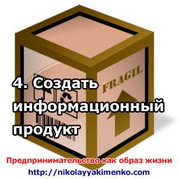 Шаг 4. Создать информационный продукт