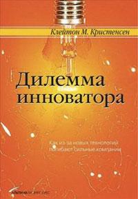 Книга - Дилемма инноватора