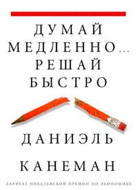 Книга - Думай медленно ... решай быстро