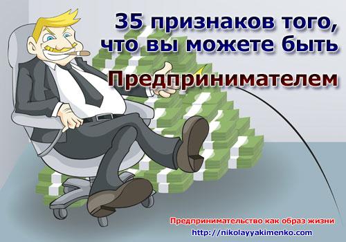 35 признаков предпринимателя