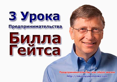 Правли для предпринимателя от Билла Гейтса