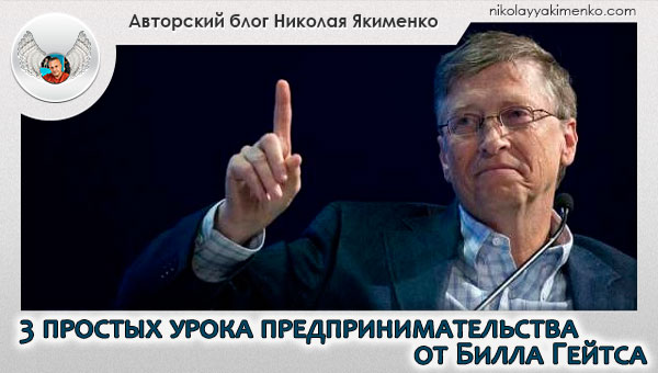 Билл Гейтс 3 урока