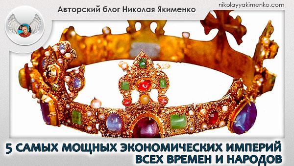 империя, корона
