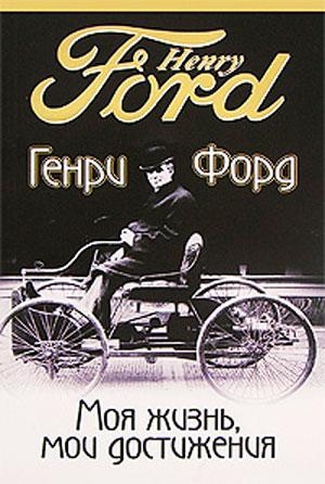 Моя жизнь, мои достижения (Генри Форд)