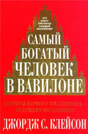 Самый богатый человек в Вавилоне (Джорж Клейсон) — книга известная всем миллионерам