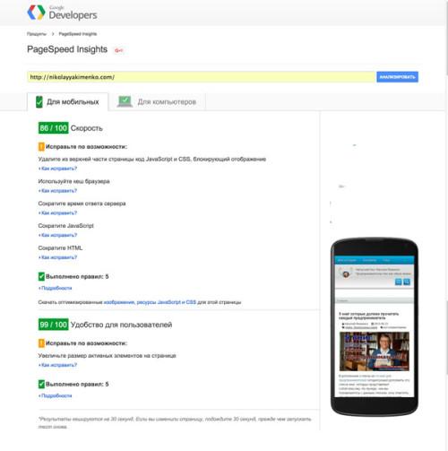 Проверка скорости сайта и ошибок мобильной версии