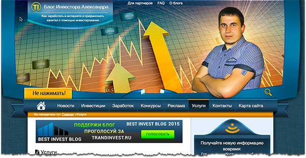 блог инвестора Александра