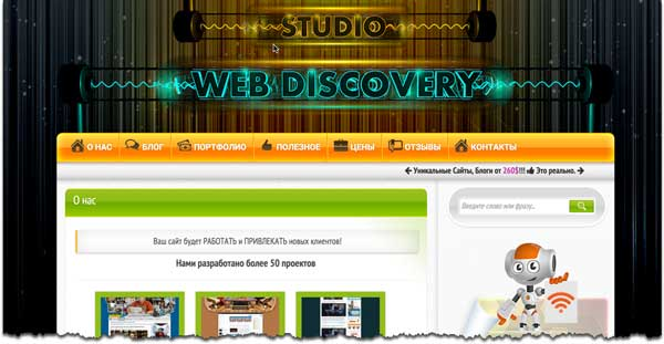 веб студия Web Discovery