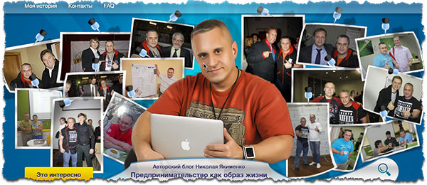 шапка сайта nikolayyakimenko.com