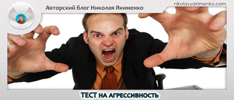 тест на агрессивность