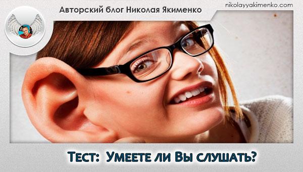 тест слушать, умеете ли Вы слушать